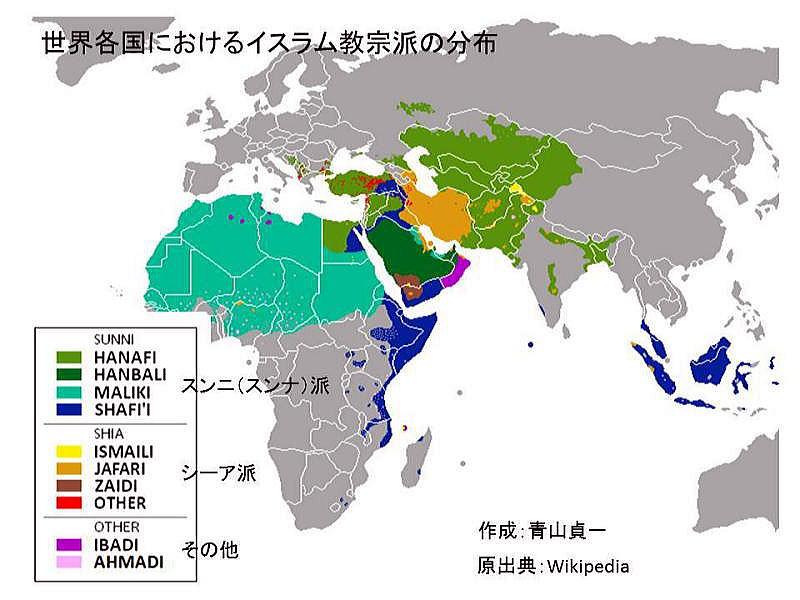 青山貞一:世界のイスラム教宗派...