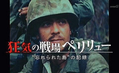 青山貞一:『狂気の戦場 ペリリュー』、映像記録公開の重要性