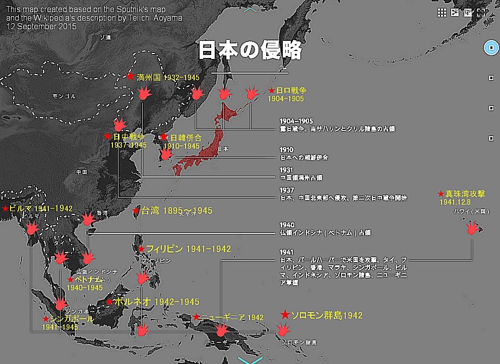 青山貞一::地図に見る日本の侵略...